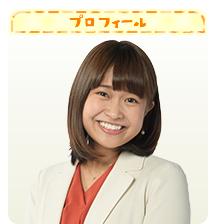 川北円佳(かわきた まどか)