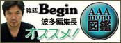 雑誌「Begin」波多編集長オススメ!AAAmono図鑑