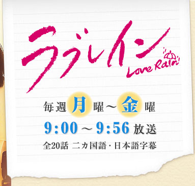 ラブレイン Love Rain 10月3日(水)スタート! 毎週月曜〜金曜 9:00〜9:56放送 全20話 二カ国語・日本語字幕