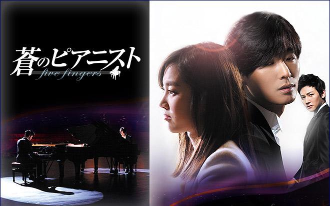 蒼のピアニスト
