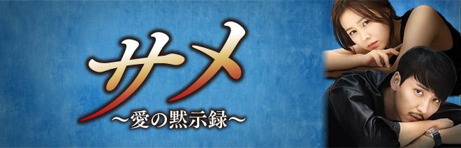相関図|サメ~愛の黙示録~|TVO テレビ大阪 Shark