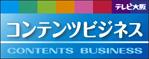 テレビ大阪 コンテンツビジネス