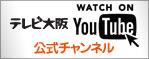 テレビ大阪 YouTube公式チャンネル