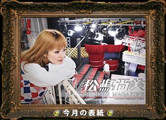 松嶋尚美の画像 p1_31