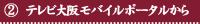 2.テレビ大阪モバイルポータルから