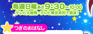 毎週日曜あさ9:30〜10:00 テレビ大阪発・テレビ東京系列で放送!