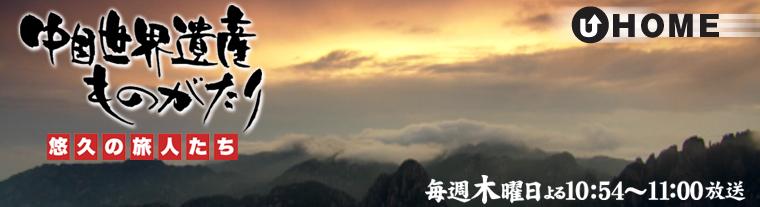 中国世界遺産ものがたり