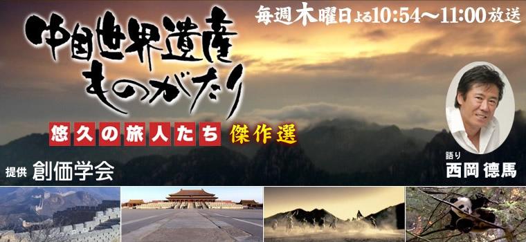 中国世界遺産ものがたり -悠久の旅人たち- テレビ大阪 毎週木曜日よる10:54~11:00放送