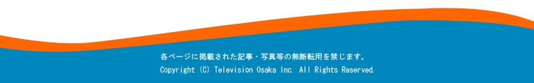 �e�y�[�W�Ɍf�ڂ��ꂽ�L���E�ʐ^���̖��f�]�p���ւ��܂��BCopyright (C) Television Osaka Inc. All Rights Reserved.