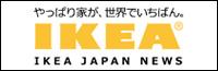 IKEA JAPAN NEWS