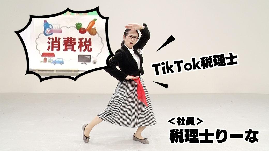 TikTok税理士
