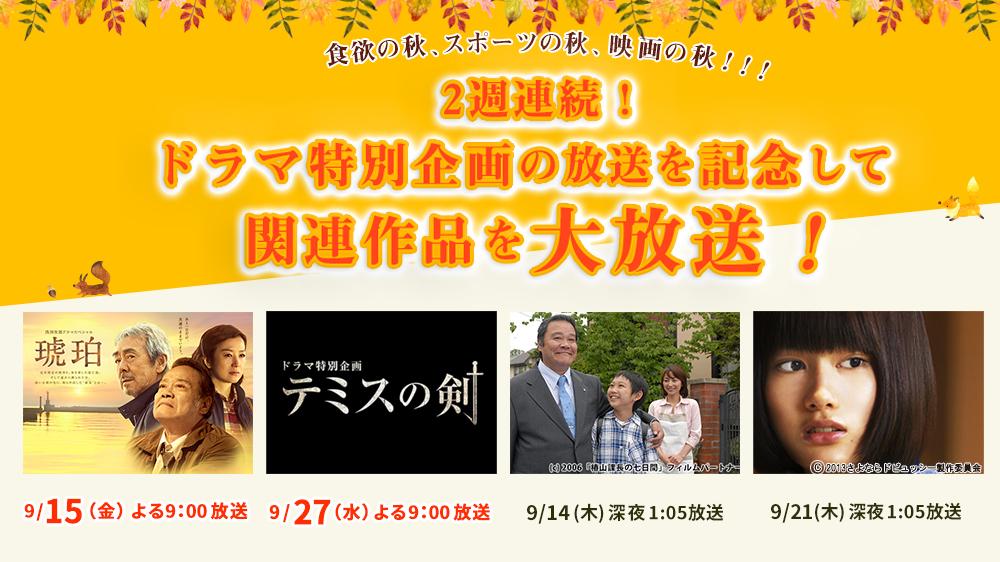 2週連続!ドラマ特別企画の放送を記念して関連作品を大放送!