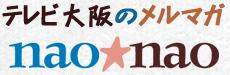 テレビ大阪メールマガジン「nao★nao」