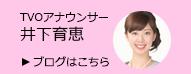 TVOアナウンサー 井下育恵ブログはこちら