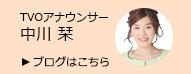 TVOアナウンサー 中川 栞ブログはこちら