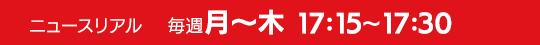 ニュースリアル 毎週月~木 17:15~17:30 MC:庄野数馬 / 井下育恵 / 中川栞 (TVOアナウンサー)