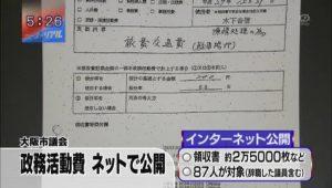 160630政務活動費ネット公開