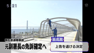 714歩道橋