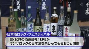 730日本酒