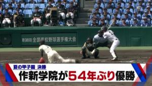 821高校野球