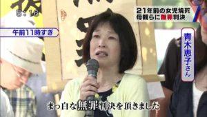 160810青木さん再審無罪