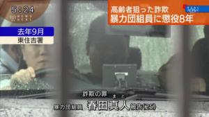 4.17春田被告