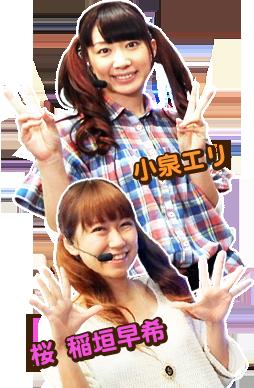 桜 稲垣早希、小泉エリ
