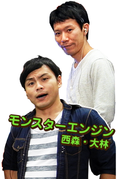 モンスターエンジン 西森・大林