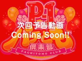 次回予告動画 Coming Soon!!