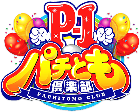 P-1 パチとも倶楽部