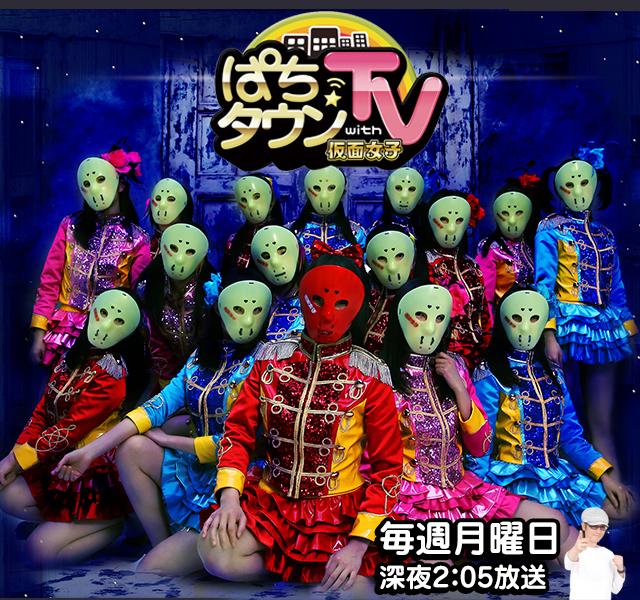 ぱちタウンTV with 仮面女子 毎週月曜日 深夜2:05放送