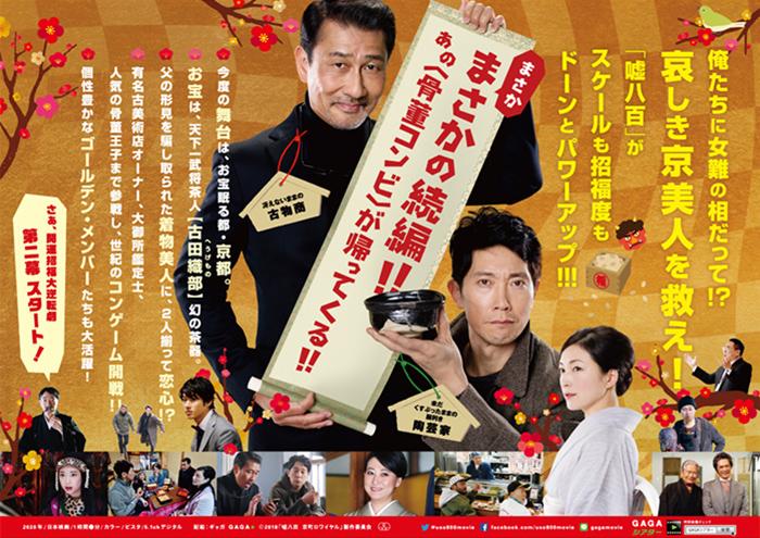 映画『嘘八百 京町ロワイヤル』オリジナル手ぬぐい