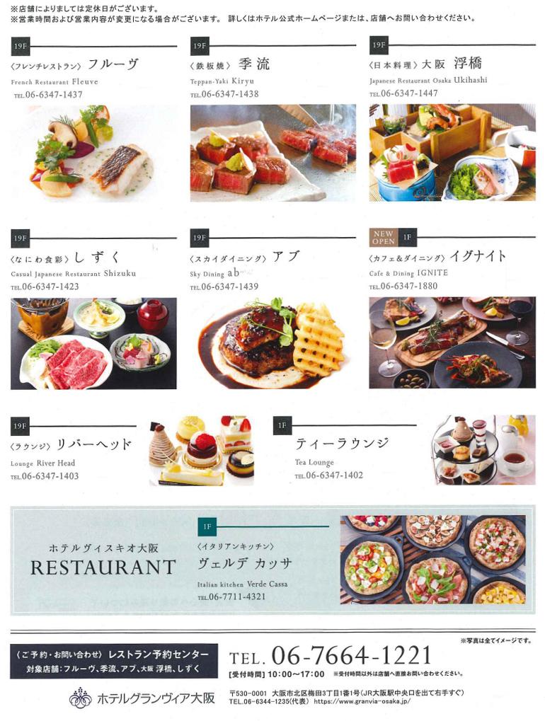 JJR西日本グループのホテル(ホテルグランヴィア大阪、ホテルヴィスキオ大阪)で使える お食事券12,000円分を2名様にプレゼント!