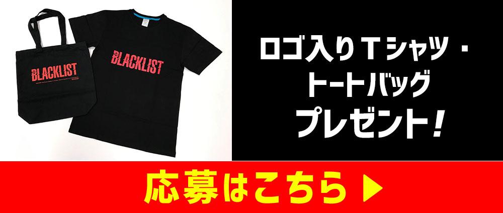 「ブラックリスト」ロゴ入りTシャツ(黒・Mサイズ)2名 ロゴ入りトートバック(黒)2名プレゼント!