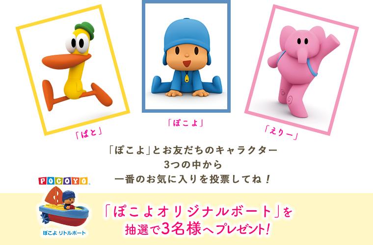海外人気アニメポヨコグッズを3名様にプレゼント