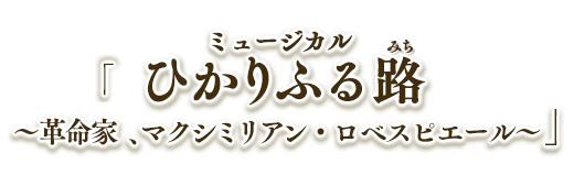 宝塚歌劇雪組「ひかりふる路」