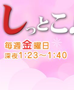 しっとこ!毎週金曜日 深夜1:23〜1:40放送中!