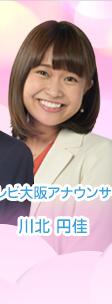 テレビ大阪アナウンサー 川北円佳