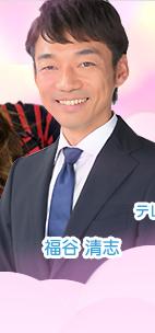 テレビ大阪アナウンサー 福谷清志