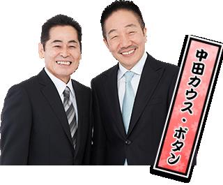 中田カウス・ボタンの画像 p1_10