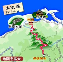 木次線の地図