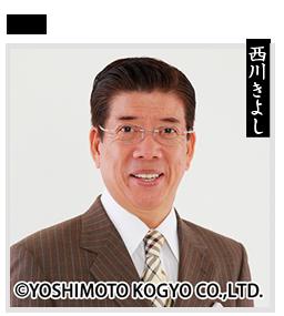 西川きよしの画像 p1_8