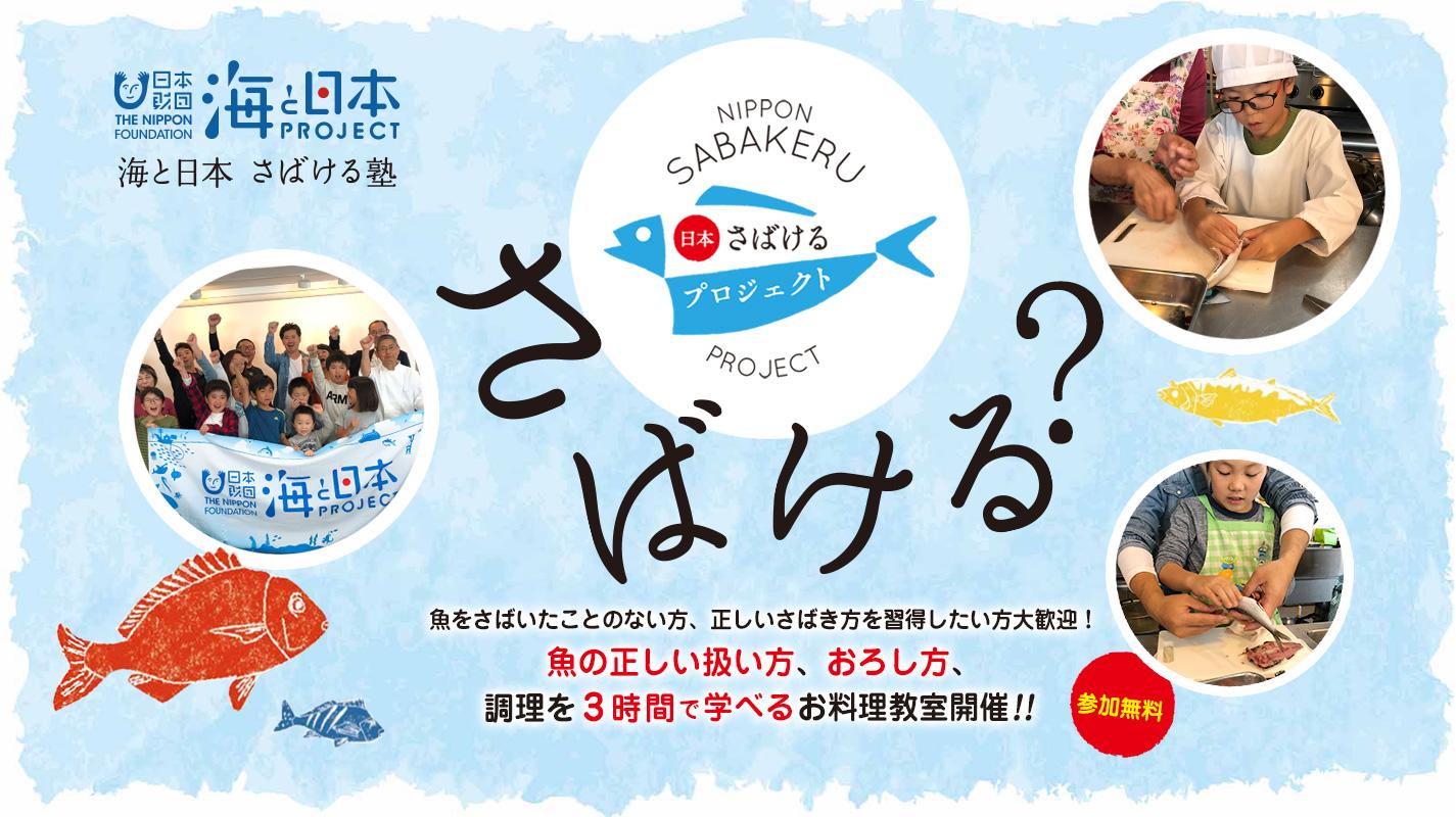 日本財団「海と日本PROJECT」さばける塾in大阪 魚の正しい扱い方、おろし方、調理を3時間で学べるお料理教室開催!