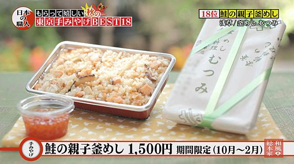 第18位 「鮭の親子釜めし」 1,500円 : もらって嬉しい!東京 ...