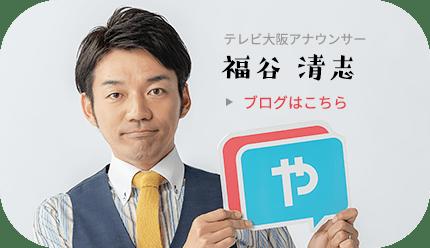福谷清志(テレビ大阪アナウンサー)