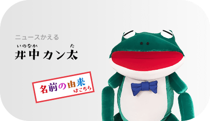 カエルくん(仮)[名前募集中] (ニュースかえる)