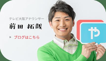 前田拓哉(テレビ大阪アナウンサー)