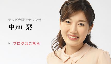 中川栞(テレビ大阪アナウンサー)