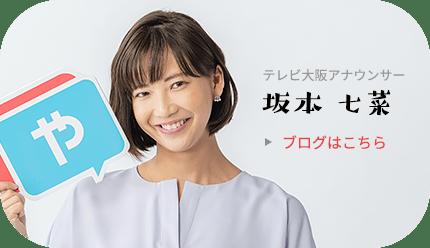 坂本七菜(テレビ大阪アナウンサー)