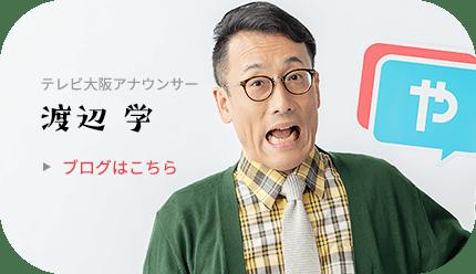 渡辺学(テレビ大阪アナウンサー)